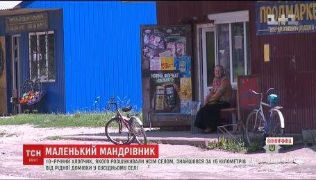 Мальчик, которого разыскивали накануне на Виннитчине, нашли в 15 километрах от дома