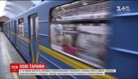 Власти Киева объяснили необходимость подорожания проезда в городском транспорте