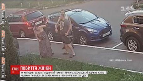 На Киевщине депутат ударил женщину из-за замечания взять собаку на поводок