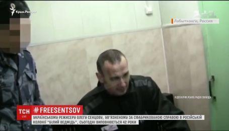Найвідомішому політв'язню Кремля Олегу Сенцову виповнилося 42 роки