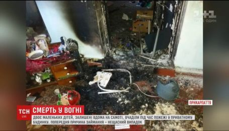 Двоє маленьких дітей задихнулися чадним газом на Прикарпатті