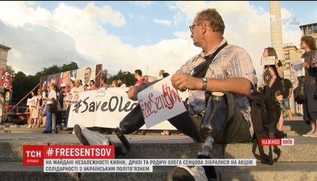 Неравнодушные устроили акцию в центре Киева в поддержку Олега Сенцова
