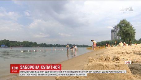 МОЗ оприлюднило список зі 114 пляжів, де небезпечно купатися