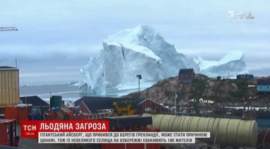 Евакуація і загроза цунамі: на Гренландію насувається гігантський айсберг