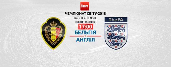 Бельгія - Англія. Онлайн-трансляція матчу ЧС-2018