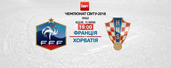 Франція - Хорватія. Онлайн-трансляція фінального матчу ЧС-2018