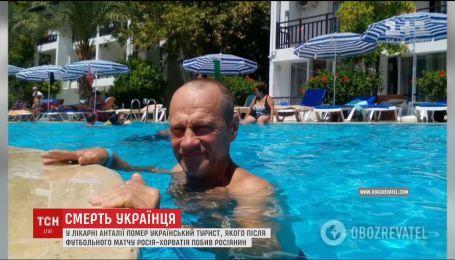 В Турции умер украинец, которого избил россиянин после футбольного матча