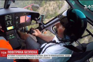 Українські правоохоронці отримають 55 нових гелікоптерів
