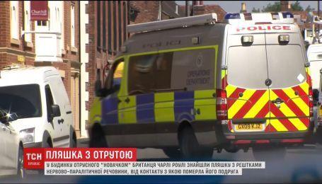 """Британська поліція знайшла ємність, в якій зберігався """"Новачок"""""""