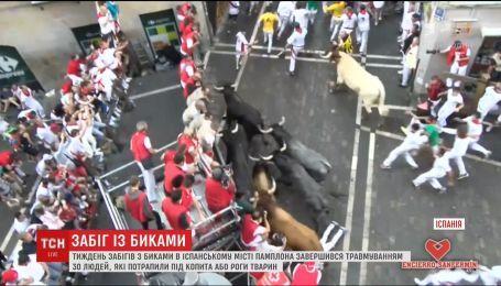 В іспанській Памплоні завершився тижневий забіг із биками, є травмовані