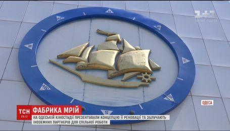 Одесская киностудия объявила об обновлении
