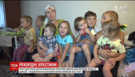На Житомирщині охрестили одразу 8 дітей багатодітної сім'ї Яремчуків