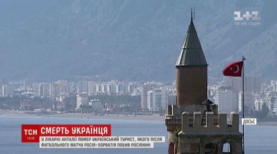 У соцмережах повідомляють про повернення доРФ вбивці українця на турецькому курорті
