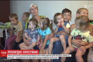 Рекордные крестины: на Житомирщине мать решила одновременно покрестить сразу восьмерых детей