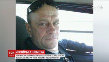 Український турист, якого побив росіянин після футбольного матчу Росія-Хорватія, помер у Анталії