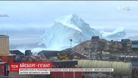 Село в Гренландії евакуювали через велетенський айсберг