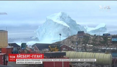 Село в Гренландии эвакуировали из-за гигантского айсберга