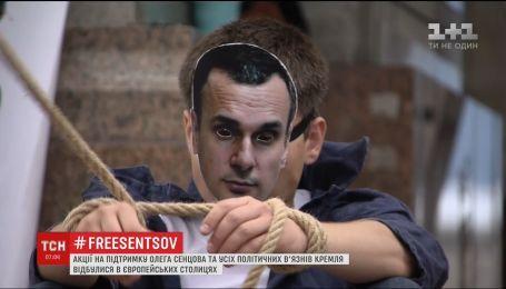 У кількох столицях Європи відбулись акції на підтримку політв'язнів Кремля