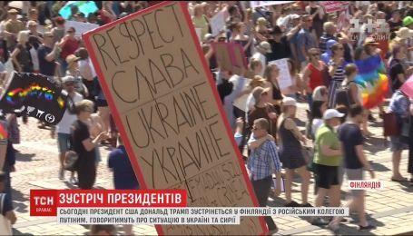 Хельсинки встретили Путина и Трампа масштабными протестами