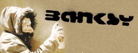 ТСН Stories. Чому Banksy – навійдоміший вуличний митець у світі