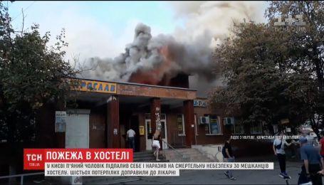 У Києві п'яний чоловік підпалив себе і наразив на небезпеку 30 мешканців хостелу