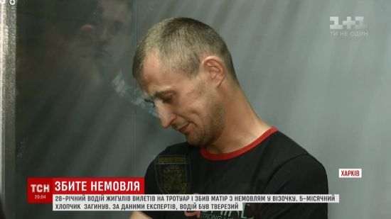 """Медики не знайшли алкоголю в крові водія """"Жигулів"""", який збив 5-місячне немовля у візочку в Харкові"""