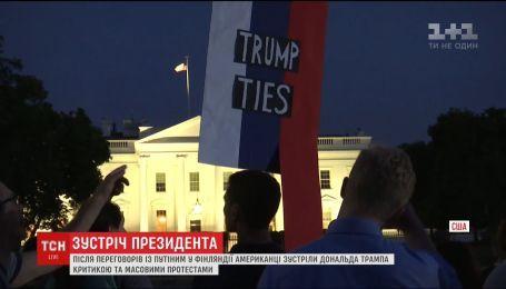 """После встречи с Путиным американцы встретили Трампа криками """"предатель"""""""
