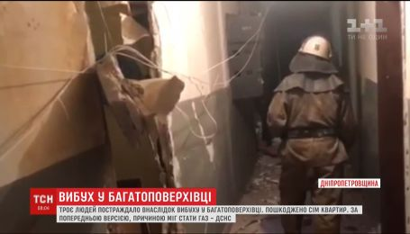 У Кривому Розі пролунав вибух у житловому будинку, є постраждалі