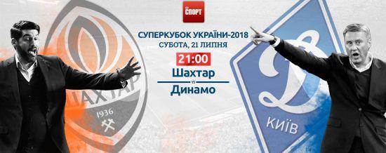 Шахтар - Динамо. Онлайн-трансляція Суперкубка України