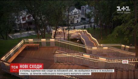 Туристический проект: в Киеве открыли новые ступеньки на Пейзажной аллее