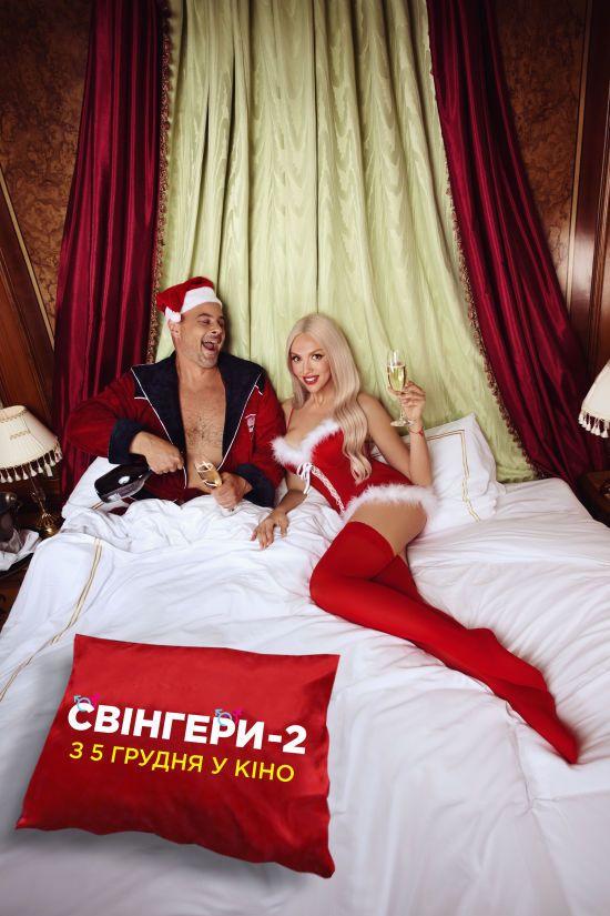 """В Одесі відбулася презентація другої частини секс-комедії """"Свінгери"""""""