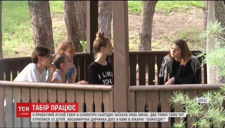 """Скандальный лагерь """"Славутич"""" принял новую смену, несмотря на все запреты Держспоживслужбы"""