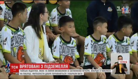 Юные футболисты, спасенные из пещеры в Таиланде, впервые появились на публике
