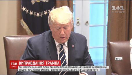 Трамп передумал и назвал Путина ответственным за вмешательство в выборы США