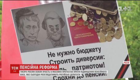 Тысячи россиян вышли на демонстрации из-за пенсионной реформы