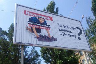 """""""Ти все ще хочеш до Польщі?"""" У Нікополі без дозволу використали фото з """"заробітчанкою"""" для реклами"""