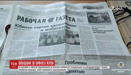 Заборонена символіка та пропаганда комунізму: результати обшуків в офісі КПУ