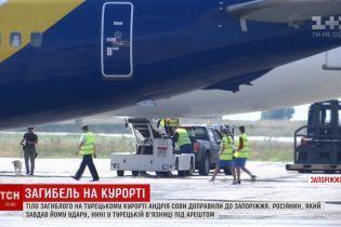 Тіло загиблого в Туреччині від рук росіянина українця перевезли на Батьківщину