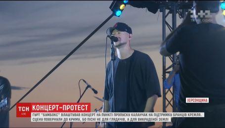 """""""Бумбокс"""" дав концерт на адмінкордоні з Кримом"""