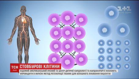 Уникальный метод регенерации тканей будут использовать в детской кардиохирургии украинские врачи