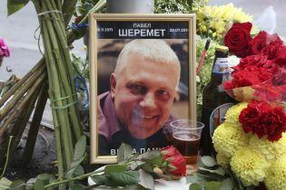 Два роки після вбивства Павла Шеремета. У Києві вшанували пам'ять відомого журналіста