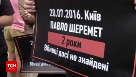 В Киеве почтили память Павла Шеремета