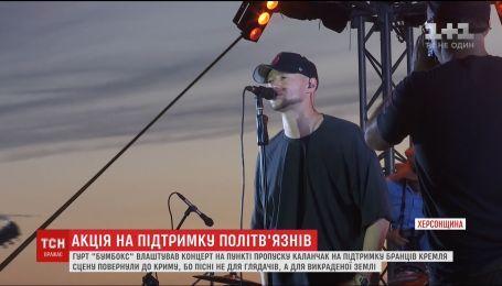 """""""Бумбокс"""" провів акцію на підтримку політичних бранців Кремля"""