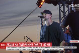 """""""Бумбокс"""" провел акцию в поддержку политических пленников Кремля"""