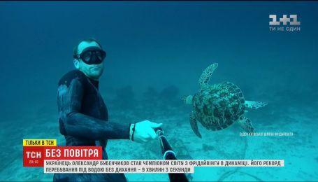 Украинец стал чемпионом мира по фридайвингу