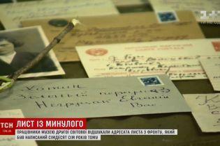 Письмо с 77-летней задержкой: в Киеве разыскали сына, которому адресовано последнее послание солдата Второй мировой