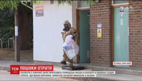 """В поисках следов """"Новичка"""" эксперты по химическому оружию проверяют общественные места в Солсбери"""