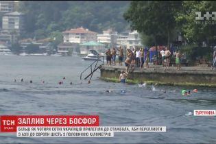 Виклик стихії води. На щорічний заплив через Босфор у Стамбулі зареєструвалось понад 400 українців