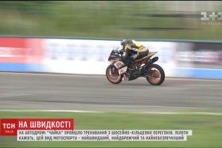 """Третій етап чемпіонату України із шосейно-кільцевих перегонів стартував на автодромі """"Чайка"""""""