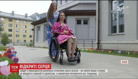 Во Львове люди с инвалидностью рассказали истории своего успеха
